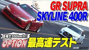 「GRスープラとスカイライン400Rの最高速対決!」300キロ突破はどちらが先か!?【V-OPT】