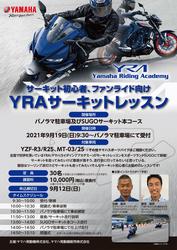 【ヤマハ】YZF-R3/R25・MT-03/25オーナー限定!「YRA サーキットレッスン」が宮城県のスポーツランド SUGO で9/19開催