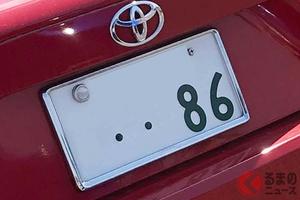 クルマの「希望ナンバー」人気の番号は記念日! あえてナンバーを選ばない理由は何?
