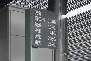 首都高1000円上乗せ開始ETC搭載車に限り0時から4時は半額に 本日より実施