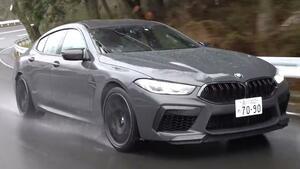【動画】竹岡 圭のクルマdeムービー 「BMW M8 グランクーペ コンペティション」(2020年4月放映)