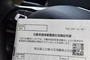 今年は「車検」が安くなる! 強制の「自賠責保険料」が2年連続「下がった」ワケ