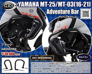 ネクサスの「Adventure Bar」にヤマハ MT-25/03('16~21)用がラインナップ!