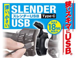 狭いすき間に納まる USB電源! デイトナの「バイク専用電源スレンダー USB Type-C」が便利!