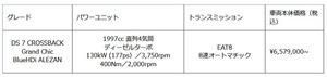 DS7 特別仕様車「DS7クロスバック グランシック ブルーHDiアレザン」発売