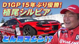 「D1GPのベテラン植尾勝浩選手が15年ぶりの優勝!」現在の愛機VR38搭載S15シルビアを語る【V-OPT】