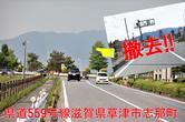 Hシステムがまた、消えた! 琵琶湖周りに移動オービス注意報発令中!?
