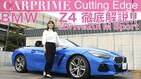 BMW Z4 sDrive20i M スポーツをNDロードスター乗りの伊藤梓が解説!
