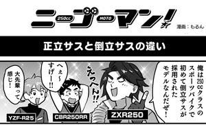 【バイク擬人化漫画】ニーゴーマン!第39話:倒立サスペンションって正立とは何が違うの?