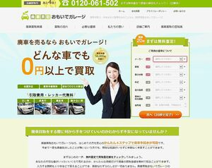 廃車買取サイト「おもいでガレージ」、サービスサイト刷新 高価買取につながる入力項目追加