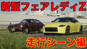 速報(2) 日産が新型フェアレディZの「走行」動画を公開! エンジンはV6ツインターボ!