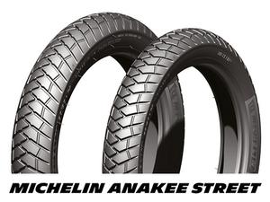 ミシュランからスクーター用タイヤの新製品「MICHELIN ANAKEE STREET」が7/21より順次発売