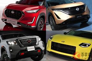 日産が「AからZ」の新型車を続々投入! 「Z」や「ノート」など注目車が目白押し