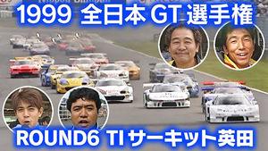 「これが全盛期の喧嘩レースだ!」血潮たぎる全日本GT選手権1999をプレイバック【V-OPT】