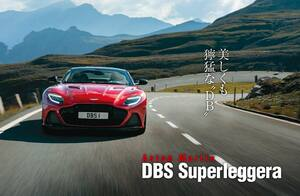 アストンマーティン DBS スーパーレッジェーラが実現した「スポーツカーの理想」【Playback GENROQ 2018】