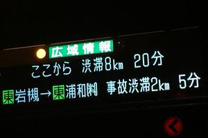 「この先渋滞●km」はどう調べてる? Googleマップの精度は世界一!? 情報収集の違いとは