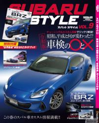 【スバルのことなら】スバル車のチューニング&カスタマイズ誌【第9弾】スバルスタイルVOL.9 4月8日発売!