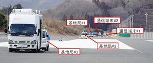 NTTドコモ、高速移動中でも安定した5G通信に成功 複数の車両で実証実験