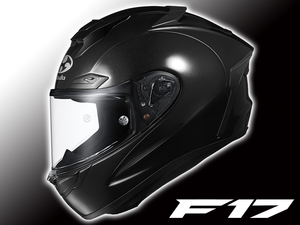 空気を味方にする新型フルフェイスヘルメット! オージーケーカブトから「F-17(エフ・イチナナ)」が10月下旬発売!(動画あり)