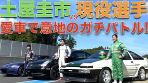 土屋圭市 AE86 vs 現役GTドライバー、ガチバトル!!