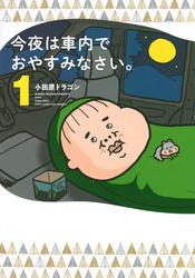 【読んでみた】「今夜は車内でおやすみなさい。」小田原ドラゴン Nバンで車中泊
