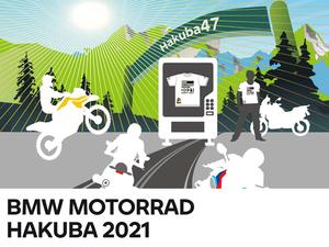 【BMW】聖地白馬に 限定 T シャツが買える自販機とフォトブースを8/7~9/30まで期間限定で設置!