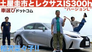 【レクサス IS300h バージョンL】土屋圭市とレースクイーンの相沢菜々子が徹底解説!
