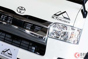 トヨタの本気キャンピングカー発表! ハイエースベース6人乗り「KT CRUISER」8月発売へ