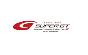 スーパーGTの第2回チャリティオークションが2/27-28にオンラインで開催