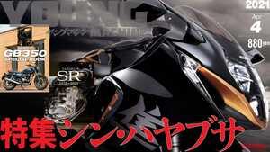 ヤングマシン4月号は2/24発売!特集『シン・ハヤブサ』他、ダブル付録はGB350とSR400だ!