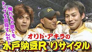 「水戸納豆レーシングの黒歴史!?」シャ乱Qの『たいせい』も参加した伝説のライブ映像を公開!【V-OPT】