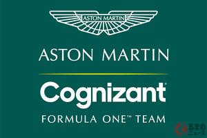 どうしてアストンマーティンはF1参戦するのか? ドライバーは? チームカラーは?