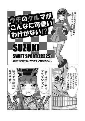 ウチクル!?第74話「スズキ スイフトスポーツ(ZC32S)がこんなに可愛いわけがない!?」クルマ擬人化マンガ