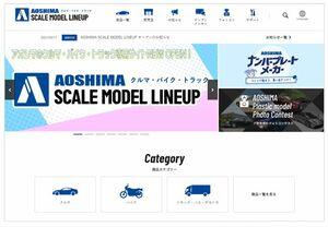 AOSHIMA、スケールモデルに特化したクルマ・バイク・トラック専用サイトOPEN!
