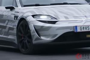 ソニーが車開発に本気だ!「ビジョンS」公道テスト開始! 俊足EV開発は新たなステージに移行へ