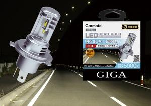 カーメイト、LEDヘッドバルブのエントリーモデルに悪天候でも見やすい白色光を追加|GIGA LED ヘッドバルブ C3600 5000K|