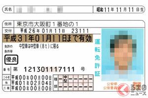免許証写真が「もはや別人!?」 容姿変わった写真はそのまま使えるの?