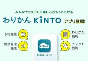 クルマのサブスク「KINTO」に、わりかん機能を搭載!顔の見える安心な個人間カーシェア「わりかんKINTO」始動