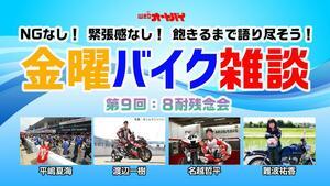 ここでしか語れないことがある! 金曜バイク雑談の「8耐残念会」は、9月24日20時からライブ配信!