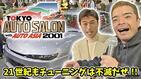「この映像は貴重すぎる!」熱気溢れる2001年の東京オートサロンをプレイバック【V-OPT】