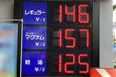 ガソリン価格ようやく下がる? 半年ぶり値下がりの背景 それでもレギュラー152円超