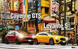 生真面目なポルシェ カイエン GTSと官能性を極めたマセラティ レヴァンテ S。最新スーパーSUVの選び方を探る