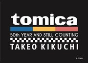 タケオキクチとトミカがコラボ商品を販売中…すでに完売アイテムも!