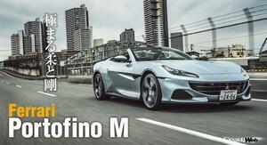 魅惑のオープン・フェラーリ「ポルトフィーノ M」国内初試乗! 最も身近なフェラーリの感触を確かめる