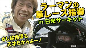「日光サーキットで本気の走りを披露!」ラーマン山田の走り屋ドライビングレッスン【V-OPT】