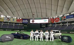 【読売巨人軍サポート】ジャガー・ランドローバー・ジャパン オフィシャルカー70台提供