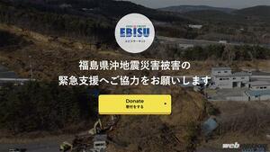 「日本中の走り屋たちよ、今こそ立ち上がれ!」エビスサーキットが復興支援サイトをオープン