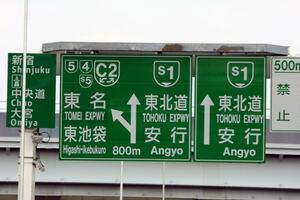東名「高速道路」でも東北「自動車道」! 同じ高速なのに名称が異なるワケ