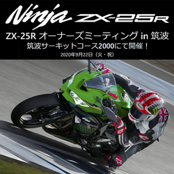 WITH ME 主催「ZX-25R オーナーズミーティング in 筑波コース2000」が9/22に開催!