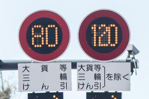 高速120km/hまもなく正式導入へ! 注目の最高速引き上げ区間は?